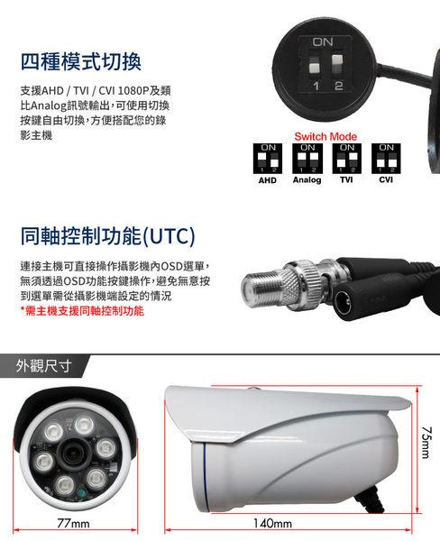 【CHICHIAU】1080P AHD/TVI/CVI/CVBS 四合一 SONY 200萬畫素數位高清6陣列燈監視器攝影機