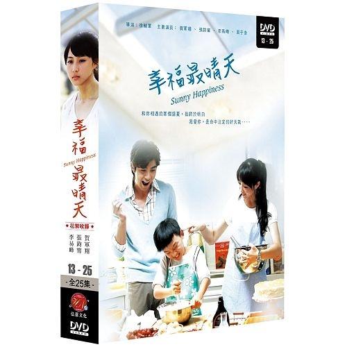 幸福最晴天 下套(13~25集+花絮) DVD  ( 賀軍翔/張鈞甯/李易峰/周子涵/李智楠 )
