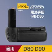 【Pixel 品色】D90 D80 公司貨 電池手把 Vertax D90 同 Nikon MB-D80 屮W2 垂直