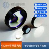 濾光片 450nm窄帶濾光片帶通高透鏡濾波片藍色濾光片熒光通 規格均可定制