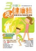(二手書)3分鐘活力健康操:簡單有效的體適能運動