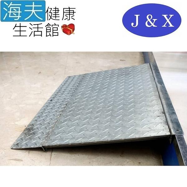 【海夫健康生活館】佳新醫療 鍍鋅止滑 肋條加強 斜坡板 高8-11公分(JXSB-002)