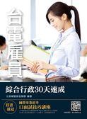 台電雇員綜合行政30天速成(圖表歸納+最新試題+讀書計畫)