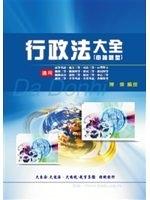 二手書博民逛書店 《行政法大全(申論題型)》 R2Y ISBN:9789862830598│陳傑