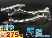 【洪氏雜貨】A4745013514-1. [批發網預購] 台灣機車精品 煞車拉桿 雷霆125單碟銀色 一組入 5隻(平均