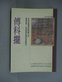 【書寶二手書T8/一般小說_HNJ】傅科擺_原價480_安伯托‧艾可,謝瑤玲