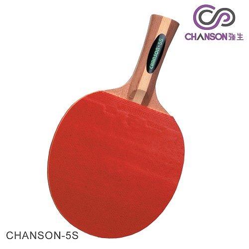 【強生CHANSON】5S號桌球拍《ㄧ組兩支》