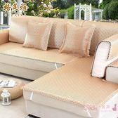 沙發墊夏季涼席涼墊歐式冰絲席子組合夏天客廳藤席布藝防滑沙發套【優兒寶貝】
