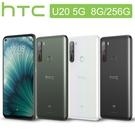 【送空壓殼+滿版玻璃保貼】HTC U20 5G (8G/256G)