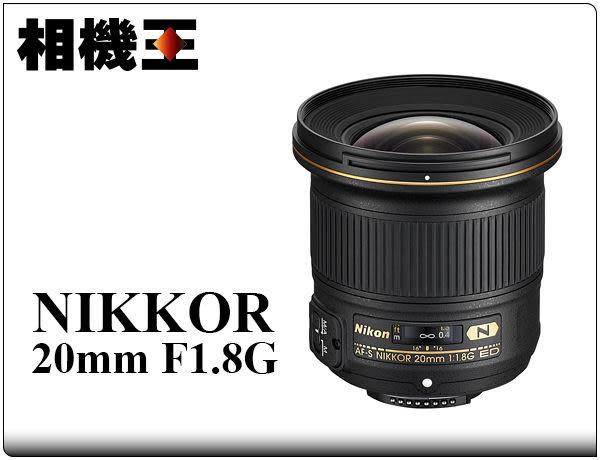 ★相機王★Nikon AF-S Nikkor 20mm F1.8 G ED 平行輸入