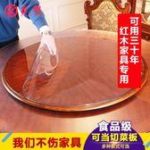 桌布軟塑料玻璃圓桌防水防燙防油免洗透明桌墊圓形餐桌布水晶板【家庭必備】