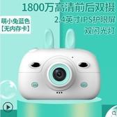 兒童相機 兒童數碼照相機玩具小單反觸屏3200萬可拍照wifi寶寶女孩圣誕禮物 mks薇薇