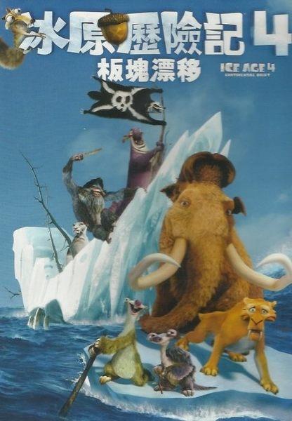 冰原歷險記4 板塊漂移 DVD  (購潮8)