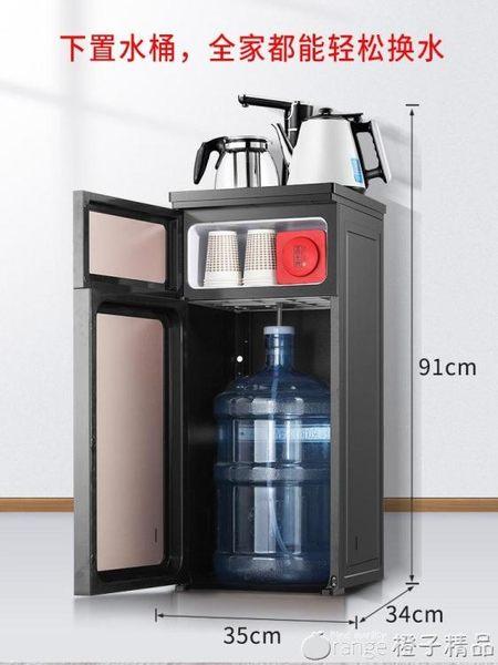 志高飲水機家用立式智慧下置水桶冷熱多功能全自動桶裝水茶吧機   (橙子精品)
