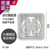 永用牌 MIT 台灣製造8吋耐用馬達吸排風扇 FC-308【免運直出】