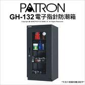 寶藏閣 PATRON GH-132 GH132 電子指針 防潮箱 收藏箱 省電 155公升 五年保固 ★24期0利率★ 薪創