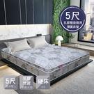 床墊 / 5尺 中鋼彈簧 /富谷 日式3線乳膠雙面兩用彈簧床墊 標準雙人 新竹以北免運 B15 愛莎家居