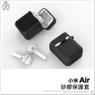 MIUI 小米Air 矽膠保護套 充電盒保護套 矽膠套 防滑套 防刮 防塵 附掛勾 攜帶方便 無線耳機盒套