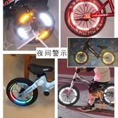 反光貼自行車夜間裝飾反光條輪胎警示安全貼紙【橘社小鎮】