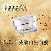 SOS更新再生面膜50G減少黑色素\細紋及斑點減少,改善痤瘡及粉刺,讓肌膚淨、亮、透、白