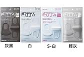 日本 PITTA MASK 可水洗口罩 3入/包 原廠包裝 保證正品◆德瑞健康家◆