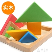 七巧板教具一年級小學生4-6歲兒童益智早教木質智力拼圖玩具 俏女孩