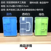 雙層手提工具盒繪畫工具盒