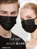 口罩 一次性口罩黑色網紅防塵透氣女神夏季防曬薄款個性時尚男單獨包裝 夢露時尚女裝