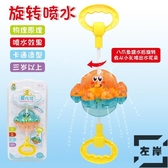嬰兒洗澡玩具浴室寶寶戲水旋轉噴泉花灑【左岸男裝】