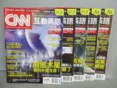 【書寶二手書T1/語言學習_PDO】CNN互動英語_200~208期間_共5本合售_前進木星等_附光碟