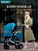 cavolf嬰兒推車高景觀輕便可坐可躺折疊避震雙向寶寶新生兒童推車YQS 小確幸生活館