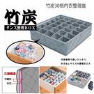 收納盒-高品質竹炭11L萬用分隔30格抽屜收納盒 內衣收納 內衣盒 領帶盒 雜物盒【AN SHOP】