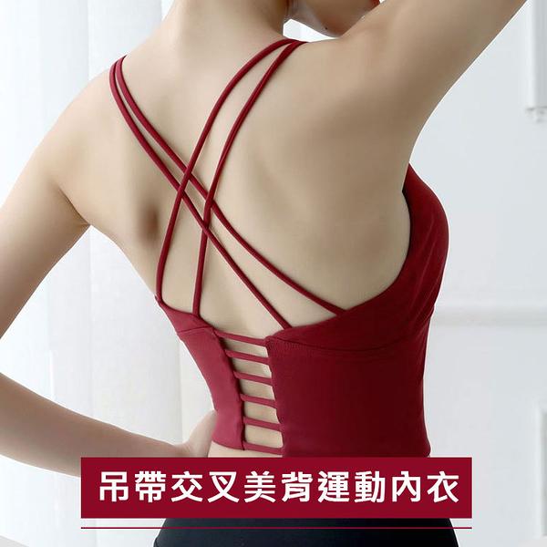 Qmishop 吊帶交叉美背 瑜伽健身運動內衣【H355】
