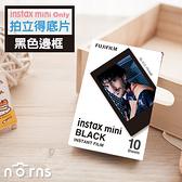 【mini黑色邊框拍立得底片】Norns 黑色 富士 相紙 mini 8 25 50S 70 90 sp2 lomo instant