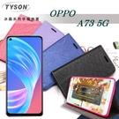 【愛瘋潮】歐珀 OPPO A73 5G 冰晶系列 隱藏式磁扣側掀皮套 保護套 手機殼 可插卡 可站立