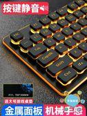 鍵盤 無聲靜音機械手感電競usb臺式電腦筆記本外接鍵盤巧克力水晶復古網紅背光吃雞懸浮辦公