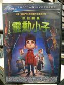 影音專賣店-Y31-117-正版DVD-動畫【派拉諾曼 靈動小子】-第十四道門製作群