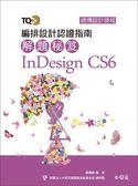 (二手書)TQC+編排設計認證指南解題秘笈InDesign CS6