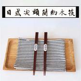 『蕾漫家』【B009】現貨-日式尖頭簡約木筷 日式筷子 簡約筷子 尖頭筷子 餐具