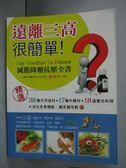 【書寶二手書T9/醫療_XFP】遠離三高很簡單-減脂降糖抗壓全書_楊新玲