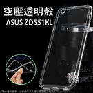 【妃凡】像裸機般透!空壓殼 ASUS ZD551KL 軟殼 手機殼 透明 抗震 防指紋 防摔 005