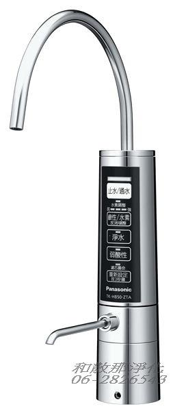 TK-HB50-ZTA鹼性離子整水器