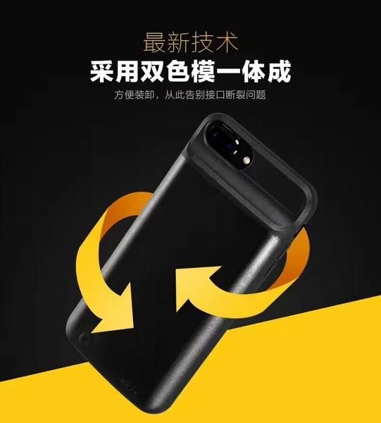 【世明國際】i8/6s/7 plus TPU軟框 背蓋充 背殼電池 蘋果專用移動電源 行動電源 電池背蓋 充電手機殼