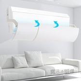 居家家空調擋風板坐月子導風板出風口防直吹擋板風向遮風板擋風罩  ATF  魔法鞋櫃