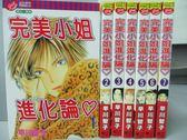 【書寶二手書T8/漫畫書_IRL】完美小姐進化論_1~7集合售_早川智子
