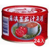 新宜興鯖魚-紅罐220g*3罐*8【愛買】