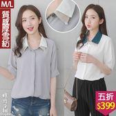 【五折價$399】糖罐子造型珠珠配色領排釦雪紡上衣→預購【E52737】