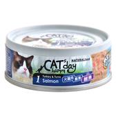 【寵物王國】Cats happy day幸福時光-無穀低敏貓營養主食1號罐(火雞肉+鮪魚+鮭魚)80g