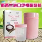 酸奶機不插電酸奶機自制酸奶安全健康酸奶發酵機酸奶杯 快速出貨