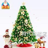 (一件免運)聖誕樹1.5米套餐聖誕節裝飾品1.2/1.82.12.4米加密發光聖誕樹套裝XW